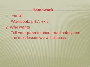 Homework For all Workbook: p.17, ex.2 2. Who wants Tell your parents about