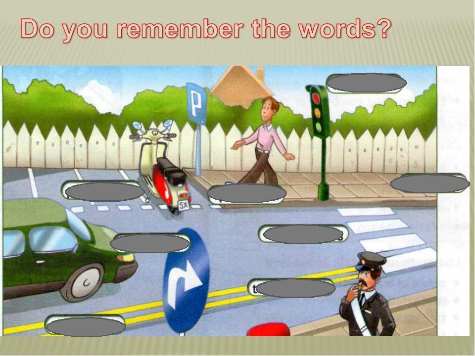безопасность дорожного движения конспект какие круизы