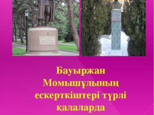 Бауыржан Момышұлының ескерткіштері түрлі қалаларда орнатылған