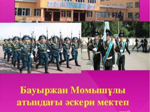 Бауыржан Момышұлы атындағы әскери мектеп