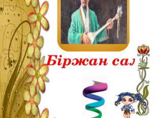 Біржан сал
