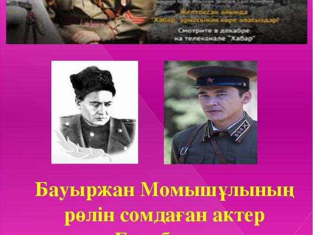 Бауыржан Момышұлының рөлін сомдаған актер Еркебулан