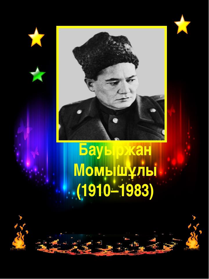 Бауыржан Момышұлы (1910–1983)