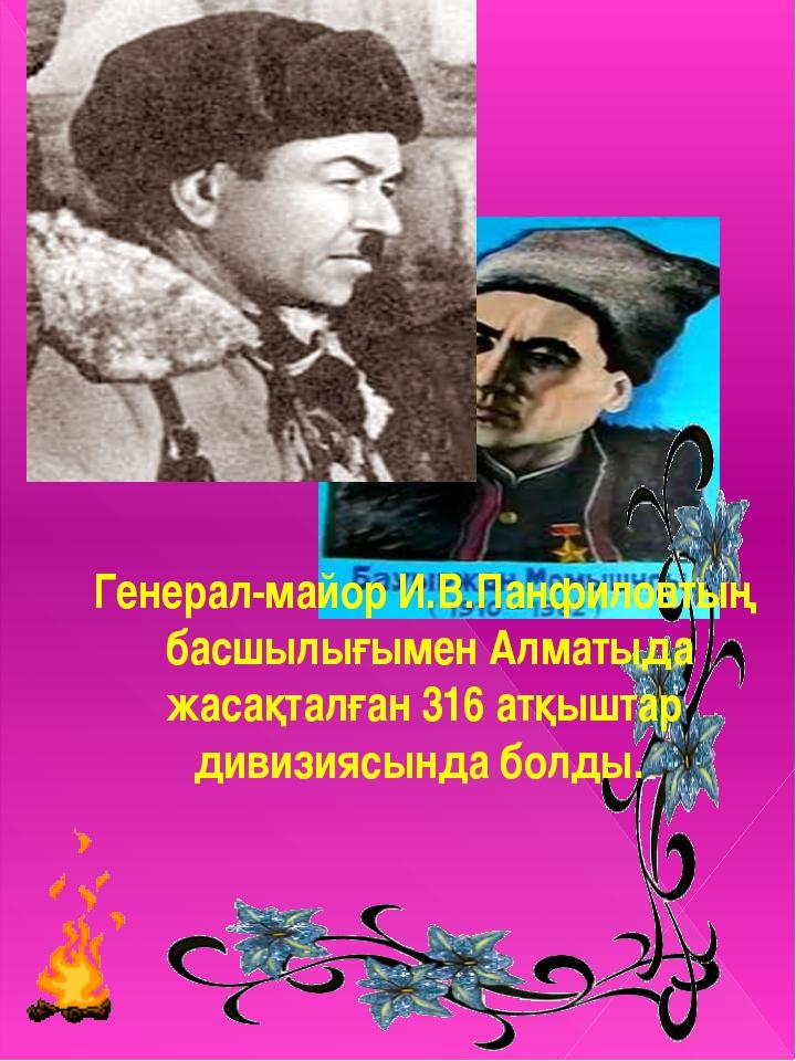 Генерал-майор И.В.Панфиловтың басшылығымен Алматыда жасақталған 316 атқыштар...