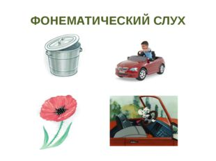 ФОНЕМАТИЧЕСКИЙ СЛУХ