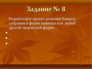 Задание № 8 Разработайте проект решения Вашего собрания в форме памятки или л