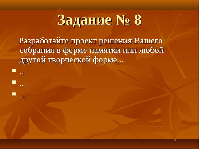 Задание № 8 Разработайте проект решения Вашего собрания в форме памятки или л...