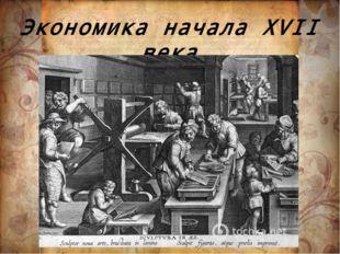 Экономика начала XVII века