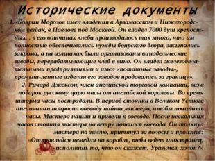 Исторические документы «Боярин Морозов имел владения в Арзамасском и Нижегоро