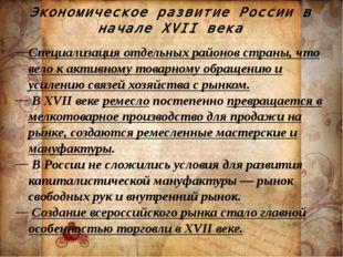 Экономическое развитие России в начале XVII века Специализация отдельных райо