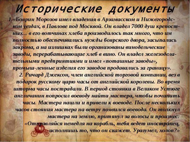 Исторические документы «Боярин Морозов имел владения в Арзамасском и Нижегоро...