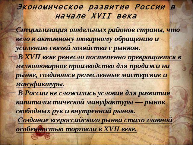 Экономическое развитие России в начале XVII века Специализация отдельных райо...