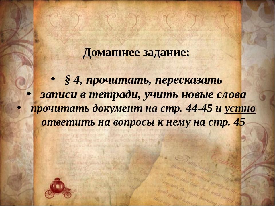 Домашнее задание: § 4, прочитать, пересказать записи в тетради, учить новые с...