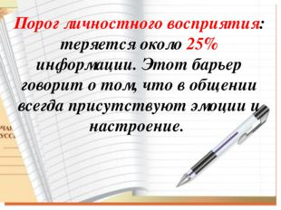Порог личностного восприятия: теряется около 25% информации. Этот барьер гов