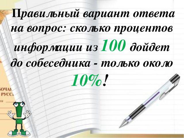 Правильный вариант ответа на вопрос: сколько процентов информации из 100 дой...