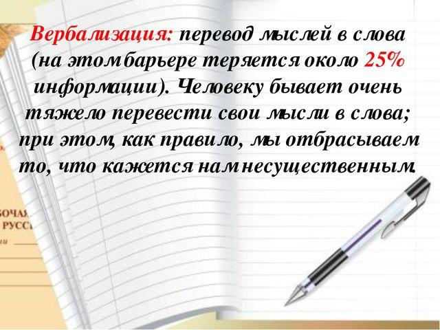 Вербализация: перевод мыслей в слова (на этом барьере теряется около 25% инф...