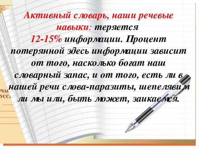 Активный словарь, наши речевые навыки: теряется 12-15% информации. Процент п...