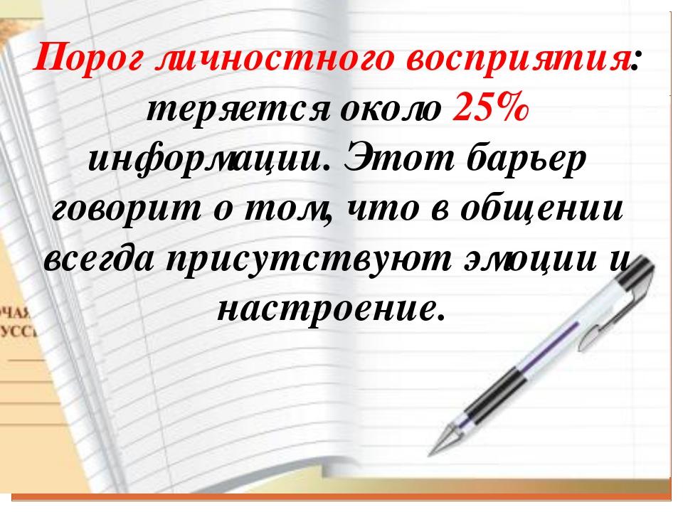 Порог личностного восприятия: теряется около 25% информации. Этот барьер гов...