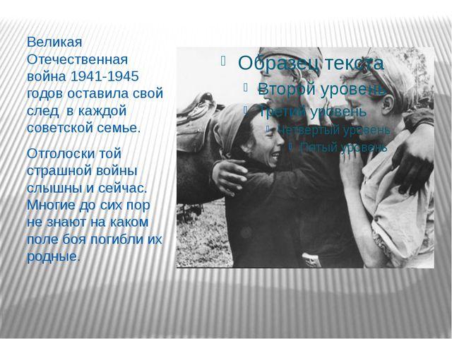 Великая Отечественная война 1941-1945 годов оставила свой след в каждой сове...