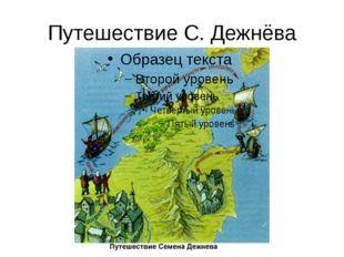 Путешествие С. Дежнёва