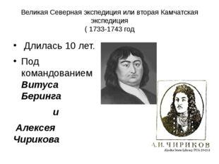 Великая Северная экспедиция или вторая Камчатская экспедиция ( 1733-1743 год