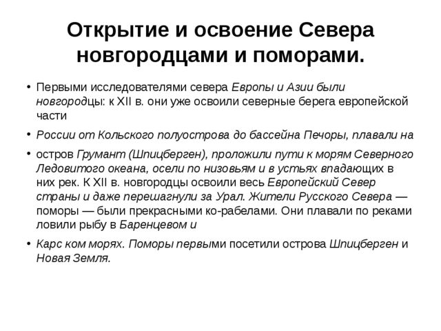 Открытие и освоение Севера новгородцами и поморами. Первыми исследователями с...