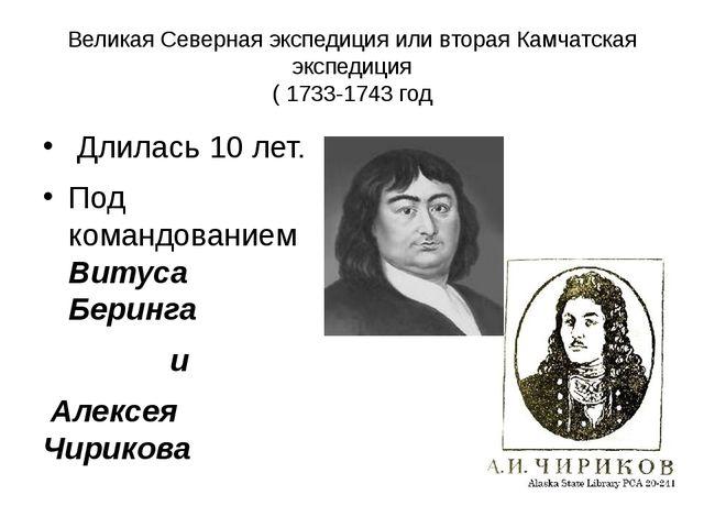 Великая Северная экспедиция или вторая Камчатская экспедиция ( 1733-1743 год...