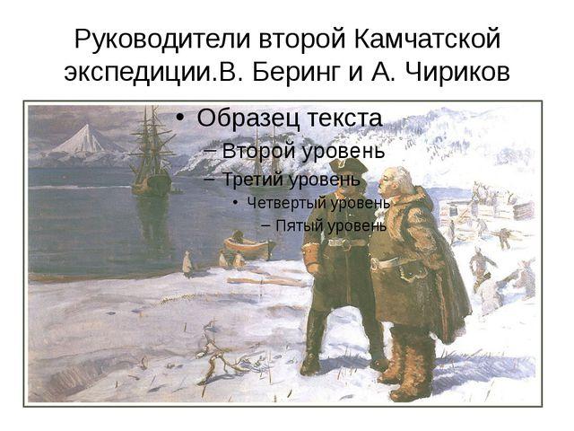 Руководители второй Камчатской экспедиции.В. Беринг и А. Чириков