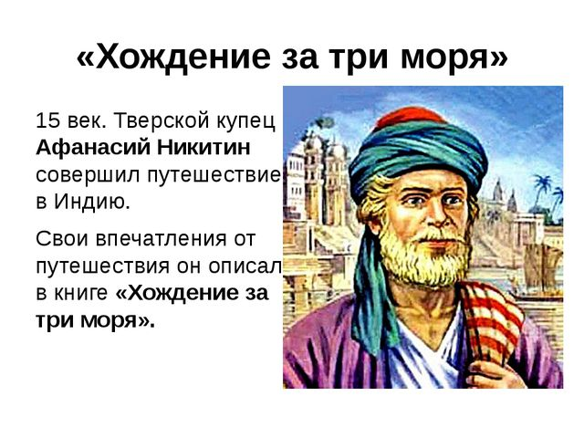 «Хождение за три моря» 15 век. Тверской купец Афанасий Никитин совершил путеш...