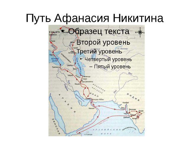 Путь Афанасия Никитина