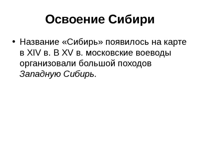 Освоение Сибири Название «Сибирь» появилось на карте в XIV в. В XV в. московс...