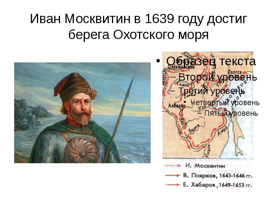 Иван Москвитин в 1639 году достиг берега Охотского моря