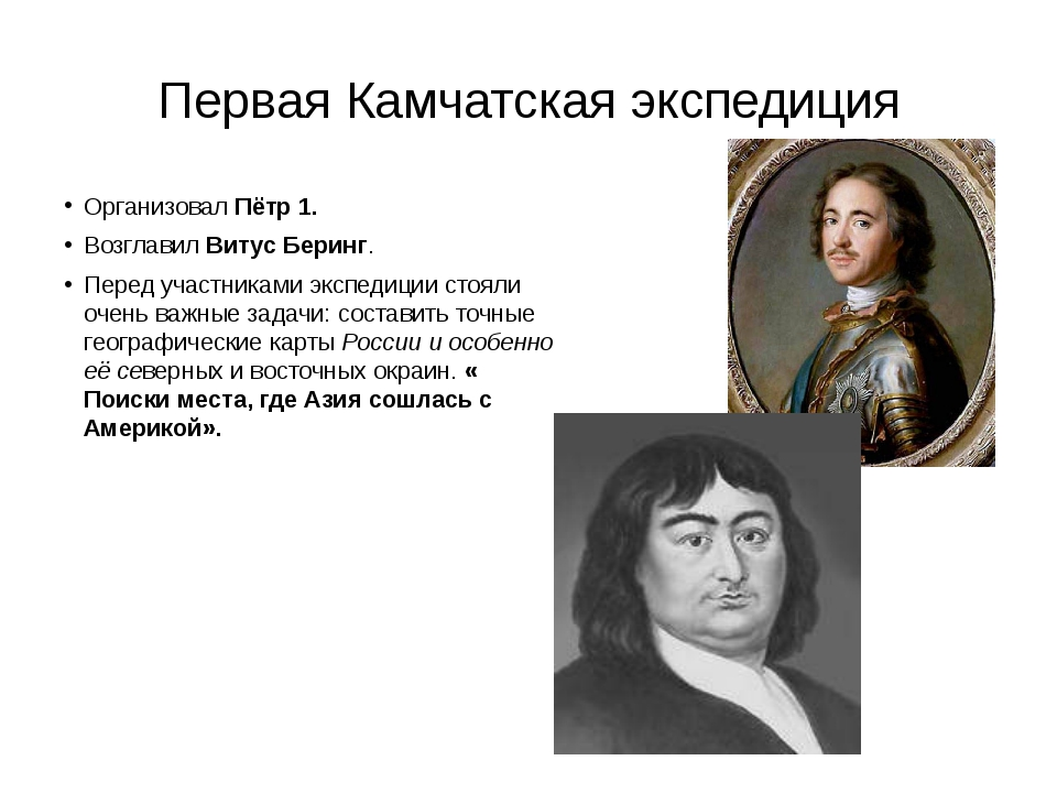 Первая Камчатская экспедиция Организовал Пётр 1. Возглавил Витус Беринг. Пере...