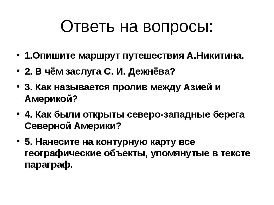 Ответь на вопросы: 1.Опишите маршрут путешествия А.Никитина. 2. В чём заслуга...