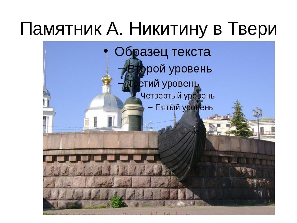 Памятник А. Никитину в Твери
