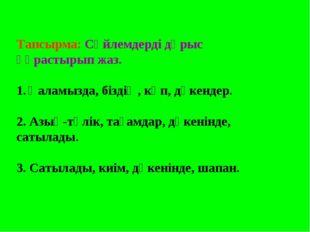 Тапсырма: Сөйлемдерді дұрыс құрастырып жаз. Қаламызда, біздің, көп, дүкендер.