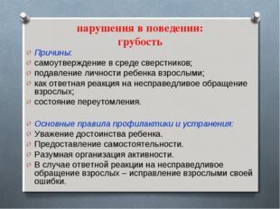 нарушения в поведении: грубость Причины: самоутверждение в среде сверстников;