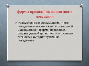 формы проявления девиантного поведения Рассмотренные формы девиантного поведе