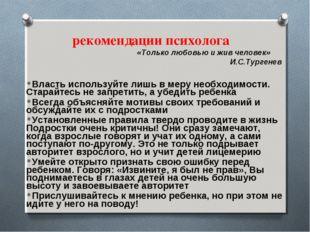 рекомендации психолога «Только любовью и жив человек» И.С.Тургенев Власть исп