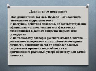 Поддевиантным(от лат. Deviatio – отклонением поведениемподразумевается: п