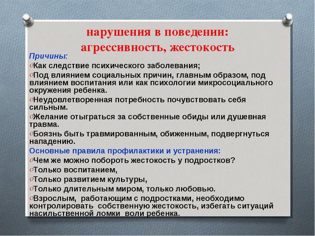 нарушения в поведении: агрессивность, жестокость Причины: Как следствие психи...