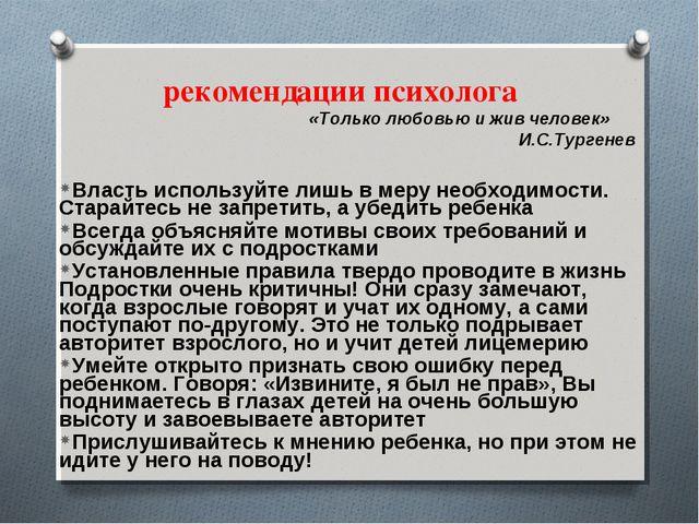 рекомендации психолога «Только любовью и жив человек» И.С.Тургенев Власть исп...