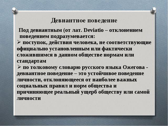 Поддевиантным(от лат. Deviatio – отклонением поведениемподразумевается: п...
