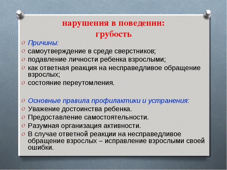 нарушения в поведении: грубость Причины: самоутверждение в среде сверстников;...