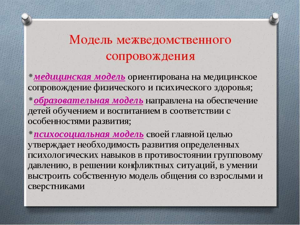 Модель межведомственного сопровождения медицинская модель ориентирована на ме...