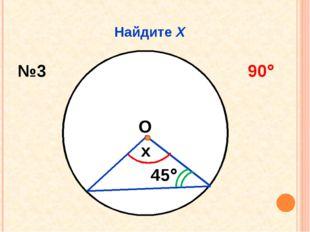 Найдите Х x 45 №3 90 О