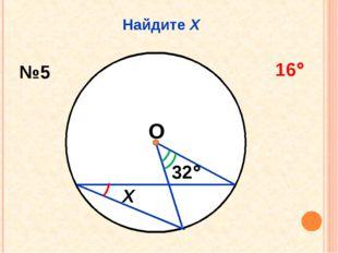 Найдите Х О 32 Х №5 16