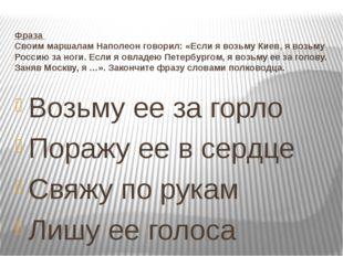 Фраза Своим маршалам Наполеон говорил: «Если я возьму Киев, я возьму Россию з