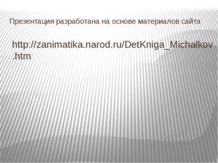 Презентация разработана на основе материалов сайта http://zanimatika.narod.ru