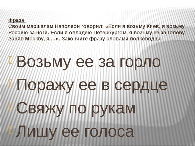 Фраза Своим маршалам Наполеон говорил: «Если я возьму Киев, я возьму Россию з...